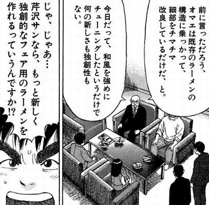 伝 ラーメン ドラマ 発見